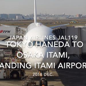 【機内から離着陸映像】日本航空 JAL119 (JA614J) 羽田 – 伊丹 伊丹空港着陸 2018 Dec