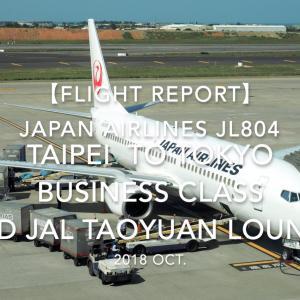 【Flight Report】JAL JAL804 (JA315J) Taipei taoyuan – TOKYO NARITA 2018 Oct 日本航空 台北(桃園) – 成田 ビジネスクラス搭乗記