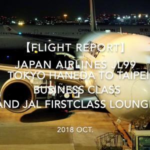 【Flight Report】JAL JL99 (JA653J) TOKYO HANEDA – Taipei Songshan 2018 Oct 日本航空 羽田 – 台北(松山) ビジネスクラス搭乗記