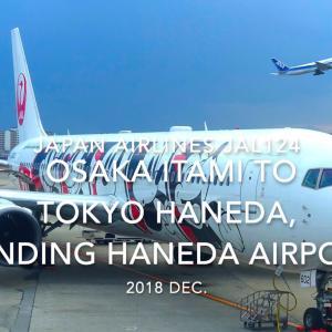 【機内から離着陸映像】日本航空 JAL124 (JA602J) 伊丹 – 羽田 伊丹空港離陸 2018 Dec