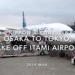 【機内から離着陸映像】全日空 ANA36 (JA714A) 伊丹 – 羽田 伊丹空港離陸 2019 Mar