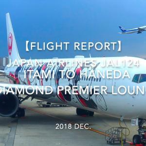 【Flight Report】JAL JAL124 (JA614J) TOKYO HANEDA – OSAKA ITAMI 2018 Dec 日本航空 羽田 – 伊丹 搭乗記