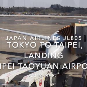 【機内から離着陸映像】日本航空 JL805(JA304J)成田 – 台北(桃園) 台北(桃園) 空港着陸 2019 Mar