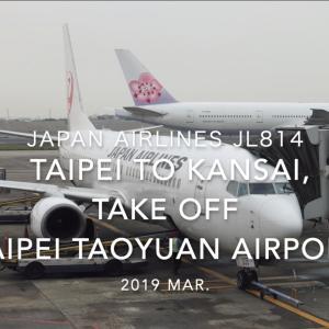 【機内から離着陸映像】日本航空 JL814(JA305J)台北(桃園) – 関西 台北(桃園)空港離陸 2019 Mar