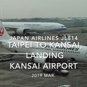【機内から離着陸映像】日本航空 JL814(JA305J)台北(桃園) – 関西 関西空港着陸 2019 Mar
