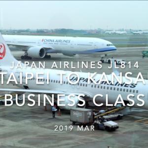 【Flight Report】JAL JL814 (JA305J) Taipei TAOYUAN – KANSAI 2019 Mar 日本航空 台北(桃園)- 関西 ビジネスクラス搭乗記