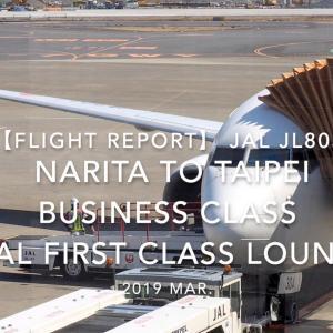 【Flight Report】JAL JL805 (JA304J) TOKYO NARITA – Taipei TAOYUAN 2019 Mar 日本航空 成田 – 台北(桃園) ビジネスクラス搭乗記