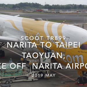 【機内から離着陸映像】スクート (SCOOT) TR899 (9V-OJD) 成田 – 台北(桃園) 成田空港 離陸 2019 MAY