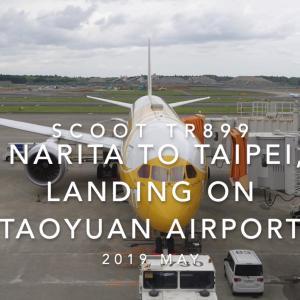 【機内から離着陸映像】スクート (SCOOT) TR899 (9V-OJD) 成田 – 台北(桃園) 台北(桃園)空港 着陸 2019 MAY