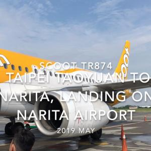 【機内から離着陸映像】スクート (SCOOT) TR874 (9V-TRO) 台北(桃園) – 成田 成田空港 着陸 2019 MAY