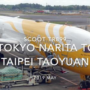【Flight Report】SCOOT TR899 (9V-OJD ) TOKYO NARITA – TAIPEI Taoyuan 2019・5 スクート 成田 – 台北 搭乗記