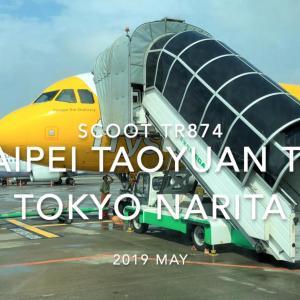 【Flight Report】SCOOT TR874 (9V-TRO) TAIPEI Taoyuan – TOKYO NARITA 2019・5 スクート 台北 – 成田 搭乗記