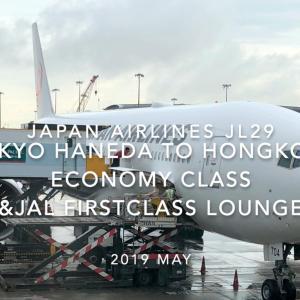【Flight Report】JAL JL29 (JA704J) TOKYO HANEDA – HONGKONG 2019 MAY 日本航空 羽田 – 香港 エコノミークラス搭乗記
