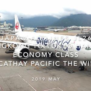 【Flight Report】JAL JL26 (JA708J) HONGKONG – TOKYO HANEDA 2019 JUN 日本航空 香港 – 羽田 エコノミークラス搭乗記