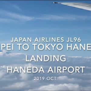 【機内から離着陸映像】日本航空 JL96 (JA703J) 台北(松山) – 羽田 羽田空港着陸 2019 Oct
