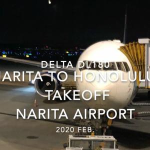 【機内から離着陸映像】デルタ航空 DL180 (N1602) 成田 – ホノルル 成田空港離陸 2020 Feb