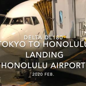 【機内から離着陸映像】デルタ航空 DL180 (N1602) 成田 – ホノルル 成田空港着陸 2020 Feb