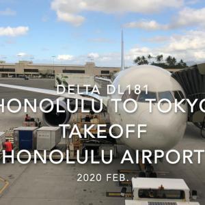 【機内から離着陸映像】デルタ航空 DL181 (N156DL) ホノルル – 成田 ホノルル空港離陸 2020 Feb