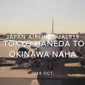 【Flight Report】JAL JAL919 (JA771J) TOKYO HANEDA – OKINAWA NAHA 2019 Oct 日本航空 羽田 – 那覇 エコノミークラス搭乗記