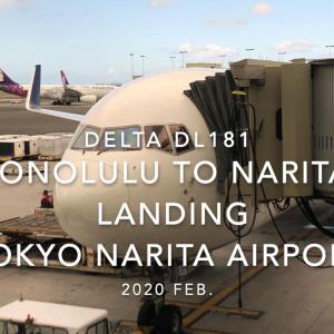 【機内から離着陸映像】デルタ航空 DL181 (N156DL) ホノルル – 成田 成田空港着陸 2020 Feb