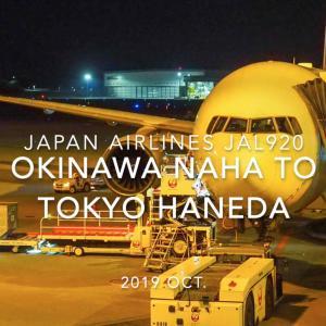 【Flight Report】JAL JAL920 (JA8944) OKINAWA NAHA – TOKYO HANEDA 2019 Oct 日本航空 那覇 – 羽田 エコノミークラス搭乗記