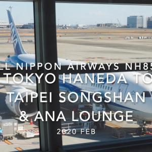 【Flight Report】ANA NH853 (JA787A) TOKYO HANEDA – TAIPEI SONGSHAN 2020 Feb. 全日空 羽田 – 台北 エコノミークラス搭乗記