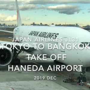 【機内から離着陸映像】日本航空 JL31 (JA705J) 羽田 – バンコク 羽田空港離陸 2019 Dec.