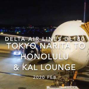 【Flight Report】DELTA DL180 (N1602) TOKYO NARITA – HONOLULU 2020 Feb. デルタ航空 成田 – ホノルル エコノミークラス搭乗記