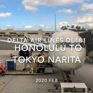 【Flight Report】DELTA DL181 (N156DL) HONOLULU – TOKYO NARITA 2020 Feb. デルタ航空 ホノルル – 成田 エコノミークラス搭乗記