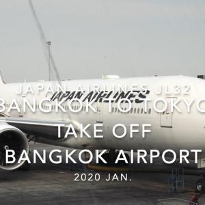 【機内から離着陸映像】日本航空 JL32 (JA710J) バンコク – 羽田 スワンナプーム空港離陸 2020 Jan.