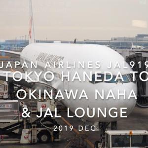 【Flight Report】JAL JAL919 (JA8945) TOKYO HANEDA – OKINAWA NAHA 2019 Dec 日本航空 羽田 – 那覇 エコノミークラス搭乗記