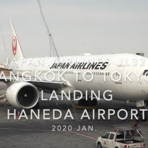 【機内から離着陸映像】日本航空 JL32 (JA710J) バンコク – 羽田 羽田空港着陸 2020 Jan.