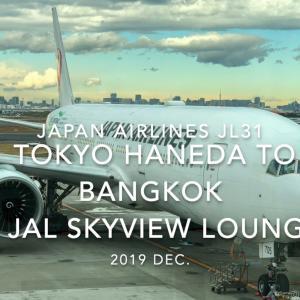 【Flight Report】JAL JL31 (JA705J) TOKYO HANEDA – BANGKOK 2019 Dec 日本航空 羽田 – バンコク エコノミークラス搭乗記
