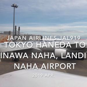 【機内から離着陸映像】日本航空 JAL919 (JA8944) 羽田 – 那覇 那覇空港着陸 2019 Apr.