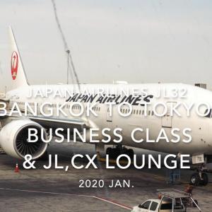 【Flight Report】JAL JL32 (JA710J) BANGKOK – TOKYO HANEDA 2020 Jan 日本航空 バンコク – 羽田 ビジネスクラス搭乗記