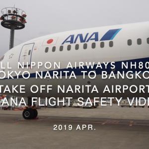 【機内から離着陸映像】全日空 NH807 (JA891A) 成田 – バンコク 成田空港離陸  2020 Feb