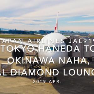 【Flight Report】JAL JAL919 (JA8944) TOKYO HANEDA – OKINAWA NAHA 2019 Apr 日本航空 羽田 – 那覇 搭乗記