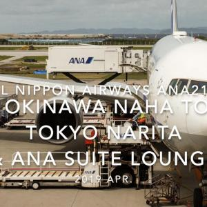 【Flight Report】ANA ANA2158 (JA606A) OKINAWA NAHA – TOKYO NARITA 2020 Apr. 全日空 那覇 – 成田 搭乗記