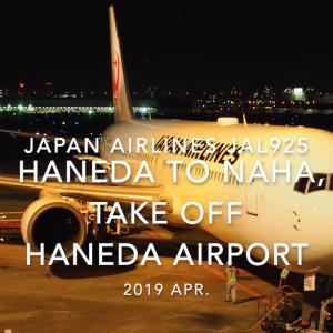 【機内から離着陸映像】日本航空 JAL925 (JA656J) 羽田 – 那覇 羽田空港離陸 2019 Apr.
