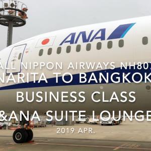 【Flight Report】ANA NH807 (JA891A) TOKYO NARITA – BANGKOK 2020 Apr. 全日空 成田 – バンコク ビジネスクラス搭乗記