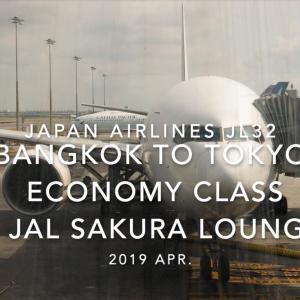 【Flight Report】JAL JL32 (JA702J) BANGKOK – TOKYO HANEDA 2019 Apr 日本航空 バンコク – 羽田 エコノミークラス搭乗記
