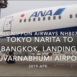 【機内から離着陸映像】全日空 NH807 (JA891A) 成田 – バンコク スワンナプーム空港着陸  2020 Feb