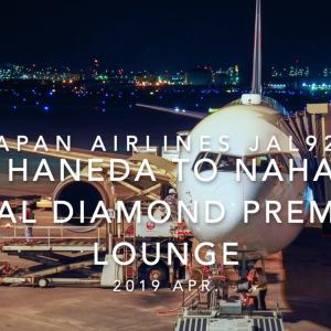 【Flight Report】JAL JAL925 (JA656J) TOKYO HANEDA – OKINAWA NAHA 2019 Apr 日本航空 羽田 – 那覇 搭乗記