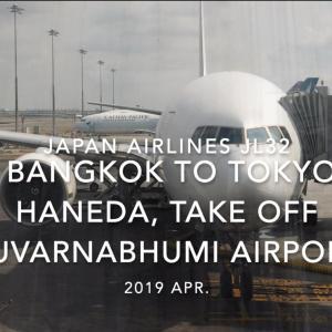 【機内から離着陸映像】日本航空 JL32 (JA702J) バンコク – 羽田 スワンナプーム空港離陸 2019 Apr.