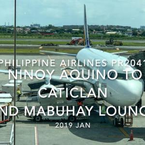 【Flight Report】Philippine Airlines PR2041 (RP-C8610) MANILA – Caticlan 2019 Jan. フィリピン航空 マニラ – カティクラン エコノミークラス搭乗記