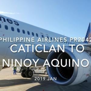 【Flight Report】Philippine Airlines PR2042 (RP-C8398) Caticlan – MANILA 2019 Jan. フィリピン航空 カティクラン – マニラ エコノミークラス搭乗記