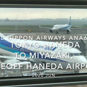 【機内から離着陸映像】全日空 ANA603 (JA05AN) 羽田 – 宮崎 羽田空港離陸 2020 JUN