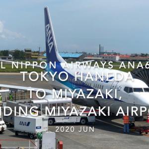 【機内から離着陸映像】全日空 ANA603 (JA05AN) 羽田 – 宮崎 宮崎空港着陸 2020 JUN