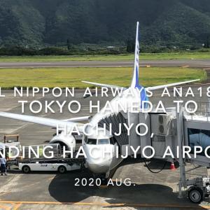 【機内から離着陸映像】全日空 ANA1893 (JA04AN) 羽田 – 八丈島 八丈島空港着陸 2020 SEP