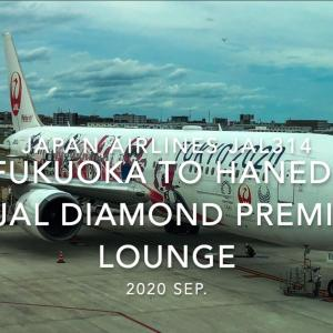 【Flight Report】Japan Airlines JAL314 (JA601J) FUKUOKA – TOKYO HANEDA 2020 Sep 日本航空 福岡 – 羽田 搭乗記